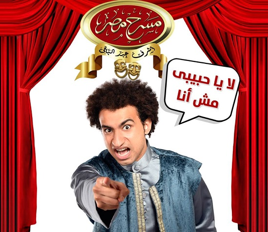 Theater Misr - مسرح مصر